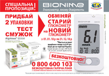 "Promotion ""Get the glucometer"""