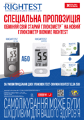 "Акция ""Получи глюкометр"" Bionime TM Rightest"